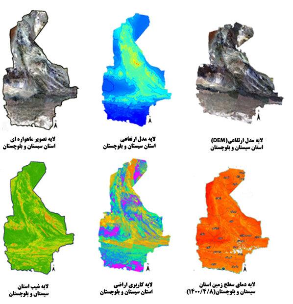 لایههای اطلاعاتی از استان سیستان و بلوچستان